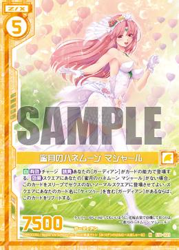 E11-021 Sample