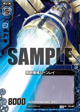 P03-007 Sample