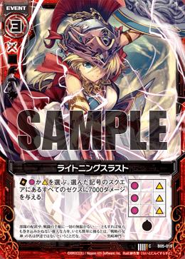B05-019 Sample