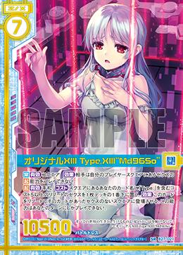 B27-021 Sample