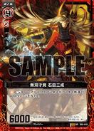 B01-010 Sample