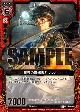 P04-005 Sample