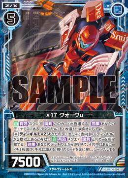 B23-029 Sample