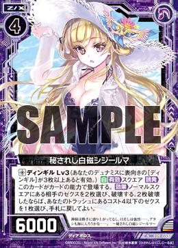 E09-033 Sample