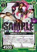 F23-007 Sample