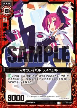 E02-017 Sample