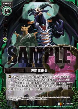 B05-099a Sample