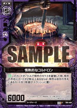 B05-069 Sample