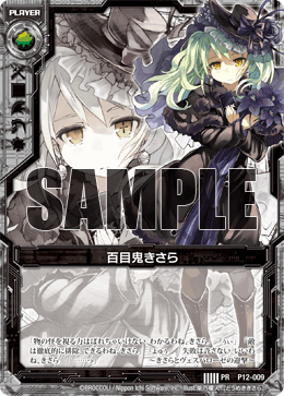P12-009 Sample