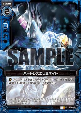 B07-039 Sample