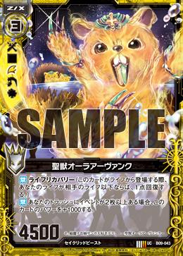 B09-043 Sample