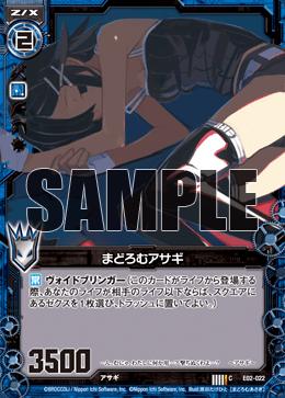 E02-022 Sample