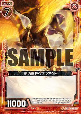 B16-018 Sample