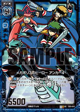 E03-010 Sample