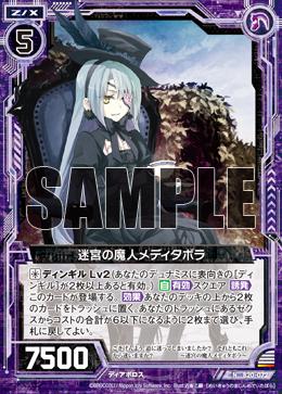 B20-072 Sample