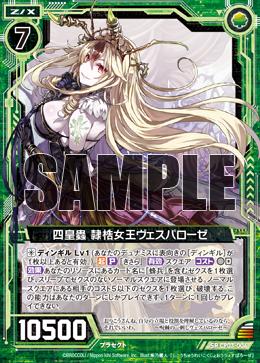 CP03-006 Sample