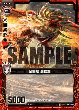 B02-006 Sample