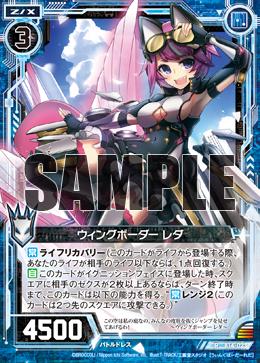 B14-023 Sample