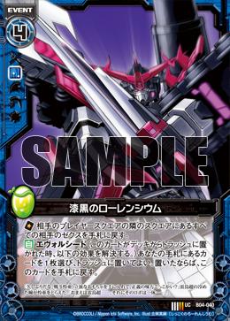 B04-040 Sample