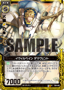 B04-050 Sample