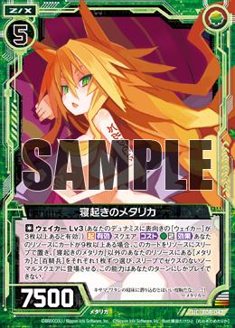 E08-047 Sample