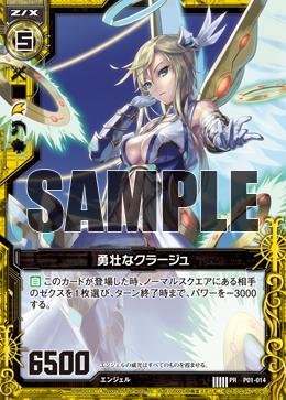 P01-014 Sample