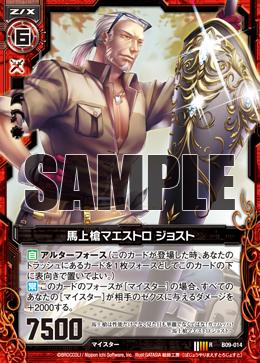 B09-014 Sample