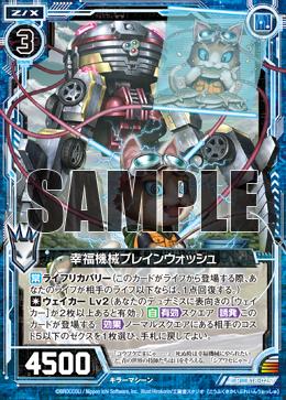 B18-025 Sample