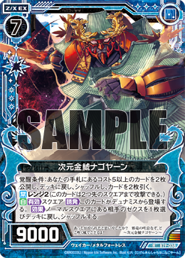 B19-038 Sample