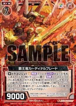 P21-017 Sample