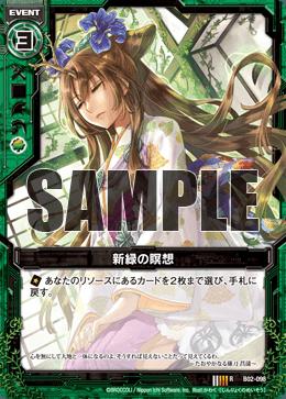B02-098 Sample
