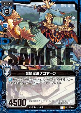 B04-022 Sample