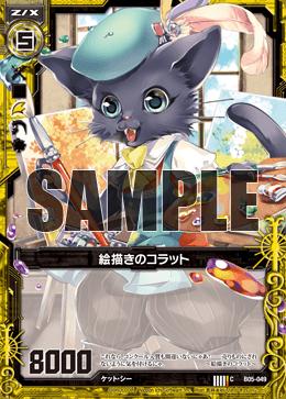 B05-049 Sample