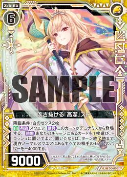 BG01-018 Sample