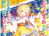Extra Pack 16: Chibi☆Dragon