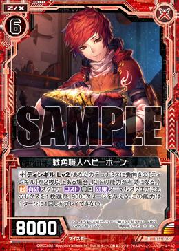 B16-015 Sample