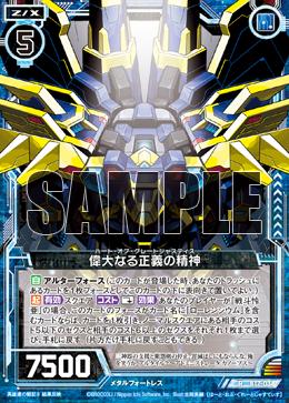 B17-034 Sample