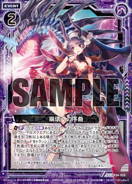 P24-023 Sample