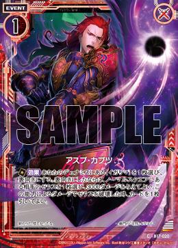 B17-020 Sample