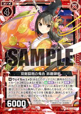B20-008 Sample