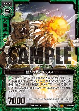 B04-090 Sample