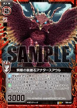 B09-001 Sample