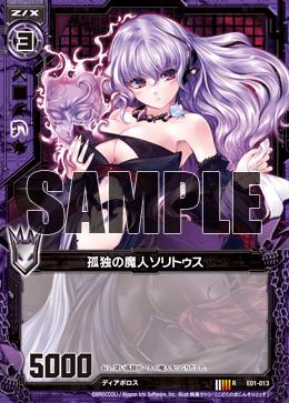 E01-013 Sample