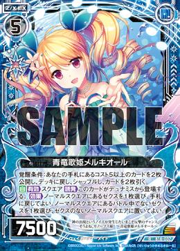 B18-037 Sample