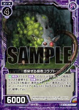 B23-066 Sample