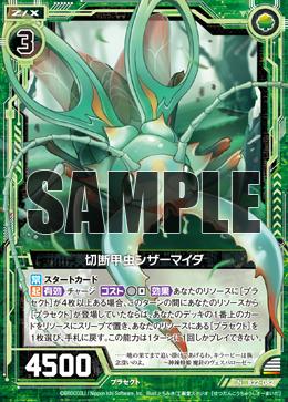 B22-082 Sample
