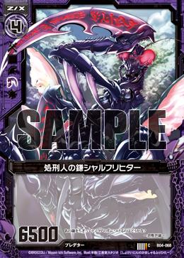 B04-068 Sample