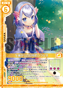 E16-016 Sample