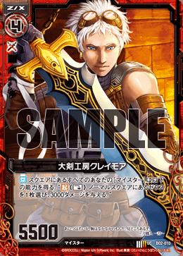 B02-010 Sample
