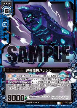 B12-033 Sample